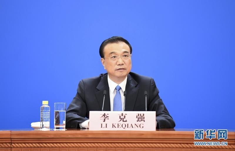 (两会受权发布)李克强总理出席记者会并回答中外记者提问